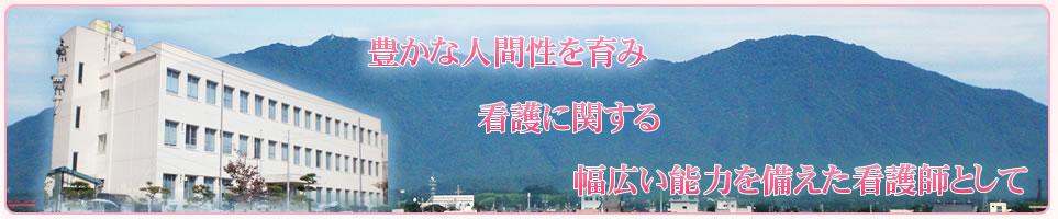 豊かな人間性を育み、看護に関する幅広い能力を備えた看護師として 新潟県立吉田病院附属看護専門学校
